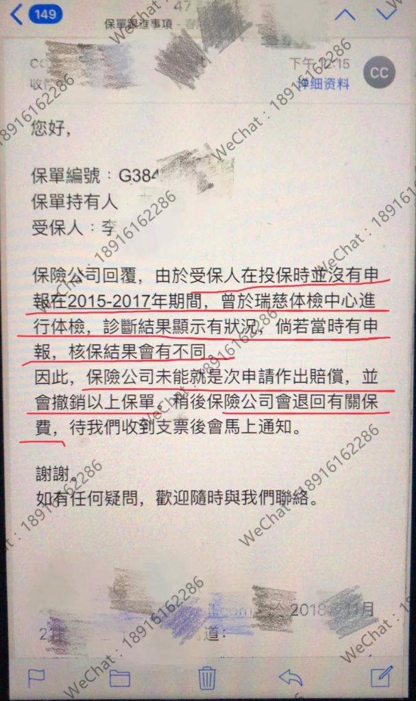 """买香港保险没申报体检报告索赔遭拒——一个真实案例告诉你为什么要""""如实告知"""""""