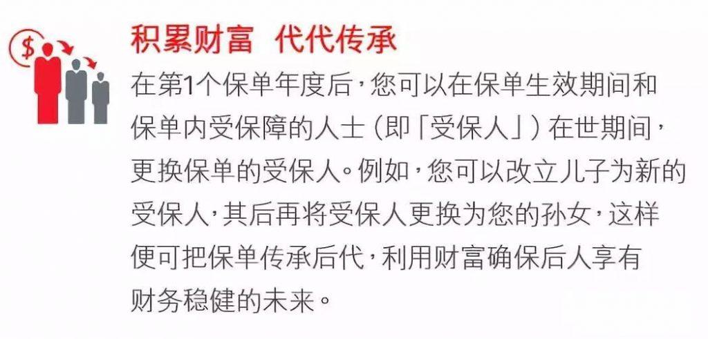 香港储蓄险怎么选?「充裕未来3」还是「特级隽升2」