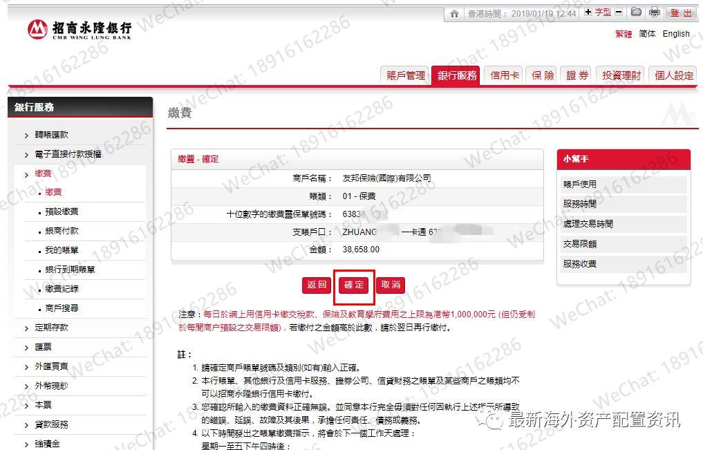 如何用香港招商永隆银行账户给自己或别人缴纳香港保险保费