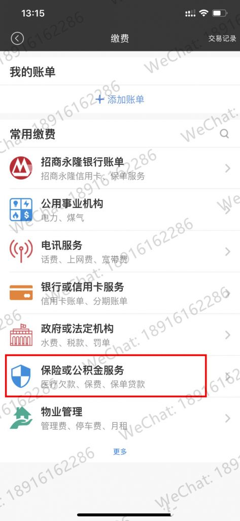 如何用香港招商永隆银行手机APP缴纳香港保险保费