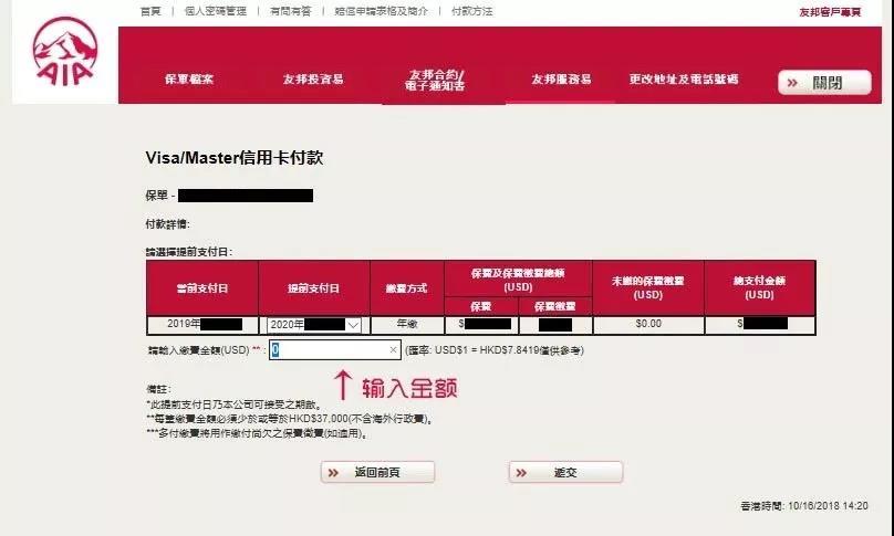香港友邦保险官网Visa/Master国内信用卡缴费方式