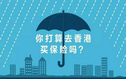 购买香港保险问题及解答