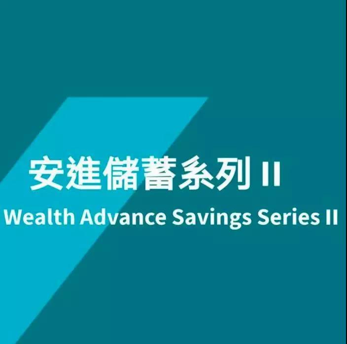 【安进Ⅱ跃进】全新安盛安进储蓄险系列