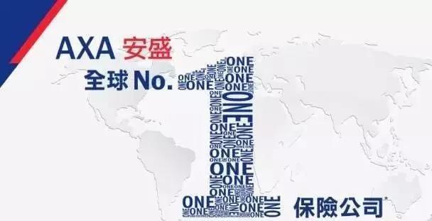 香港安盛保险公司 AXA安盛(香港)公司介绍
