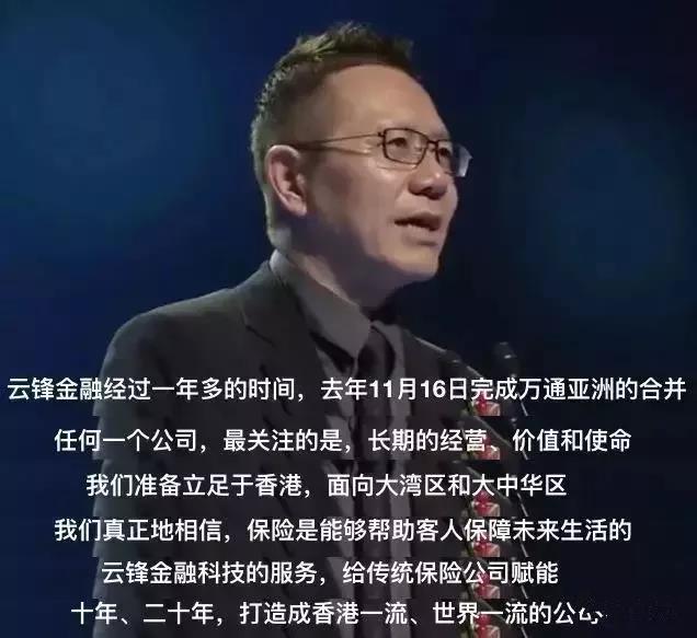 马爸爸高调在港买大单,实力为香港保险站台!