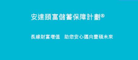 香港安达人寿保险,颐富美元分红储蓄计划让你富过三代