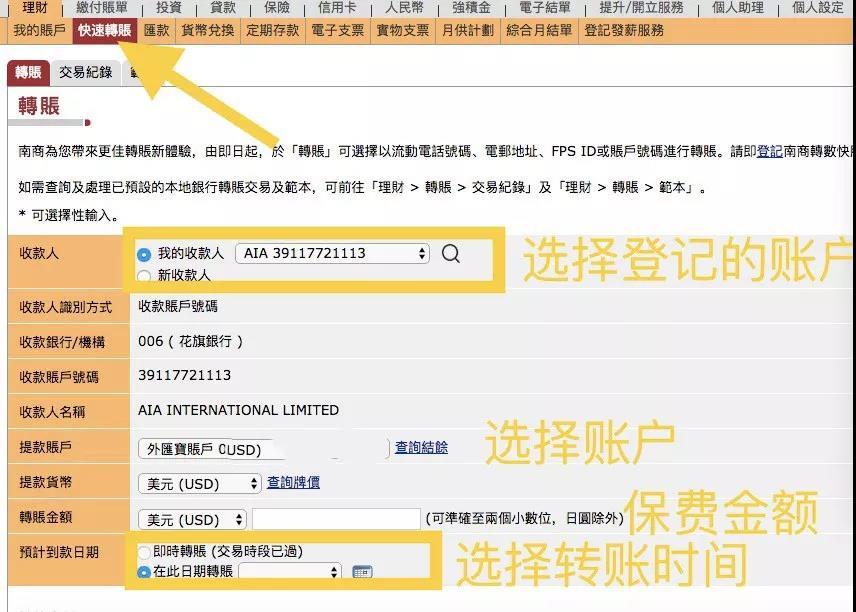 续缴保费|南洋商业银行(香港)账户转账汇款缴付保费流程