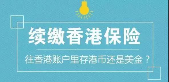 香港保单续保 究竟是存美金还是港币?