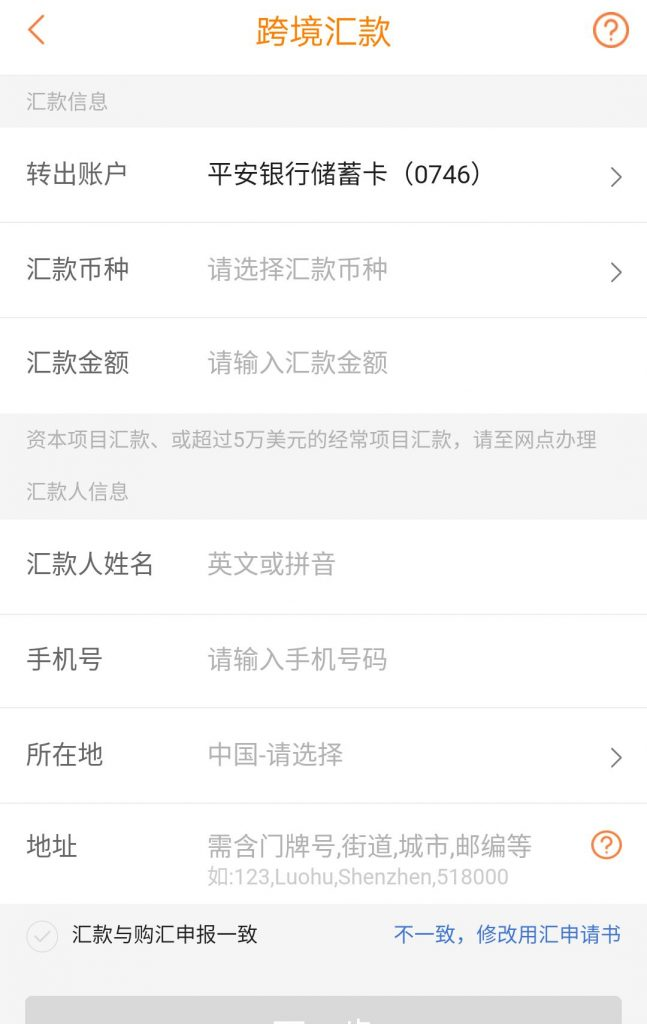 「购汇、跨境转账到香港账户」操作指南(附工银操作详解)