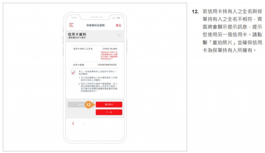 香港英国保诚用VISA/Mastercard信用卡网上缴付保单的续保保费
