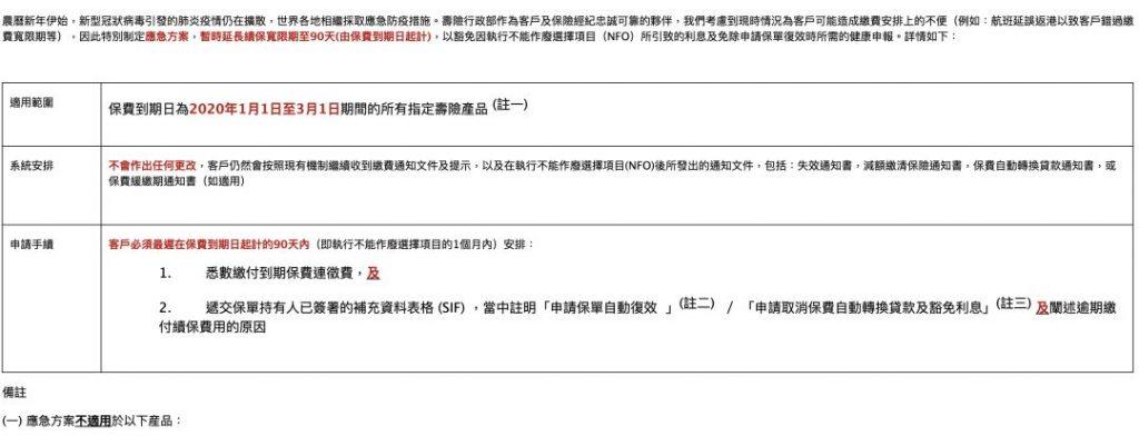 0天!香港封关之后,友邦、保诚、富通