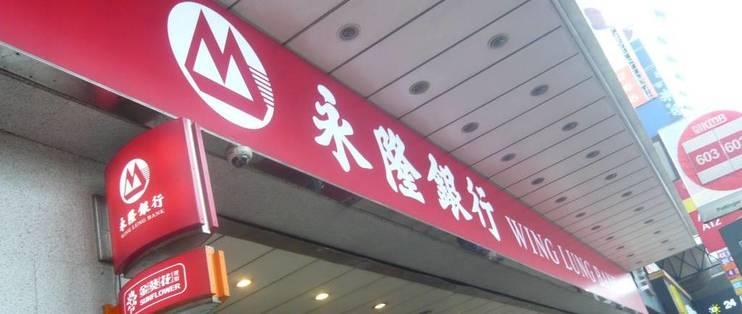 香港银行开户之招商永隆银行