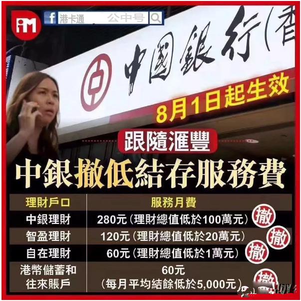 香港银行取消账户管理费