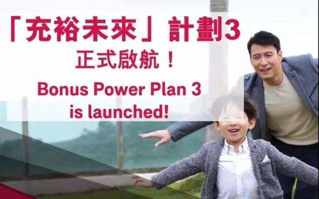 香港友邦AIA储蓄分红产品 「充裕未来3」的常见问题解答