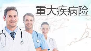 投保香港重疾险的计划书概要