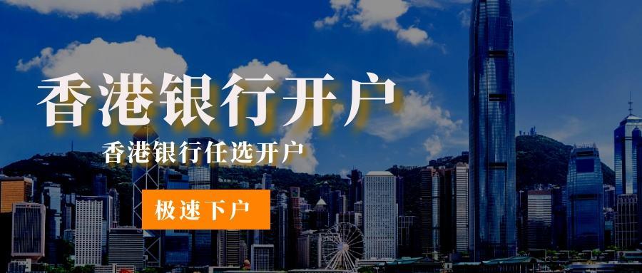 手把手教你在香港银行开户