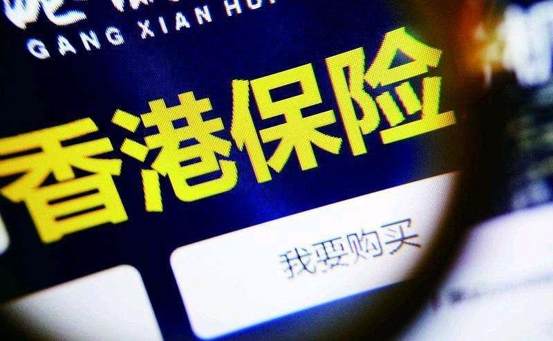 关于香港保险的问题解答