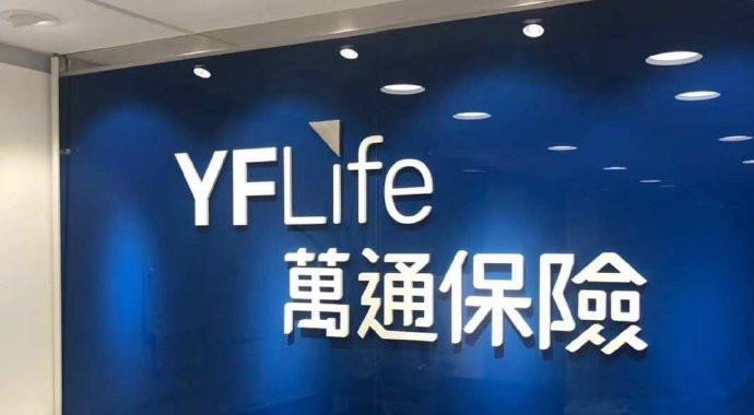 YFLife 万通保险国际有限公司