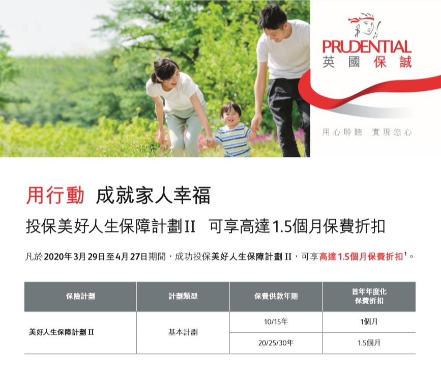 香港保诚 prudential 2020年4月保费优惠活动!