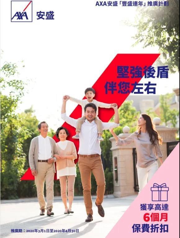 香港安盛保险 AXA 2020年4月保费优惠活动!