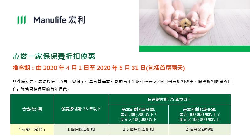 香港宏利保险 Manulife 2020年4月保费优惠活动!