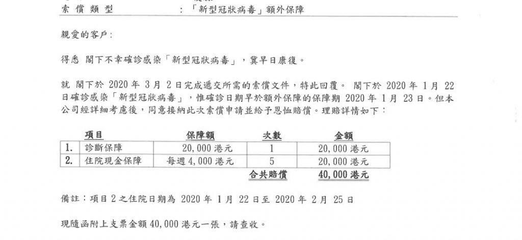 香港最早期确诊「新冠肺炎」客户的理赔实录,24小时超快速完成理赔!