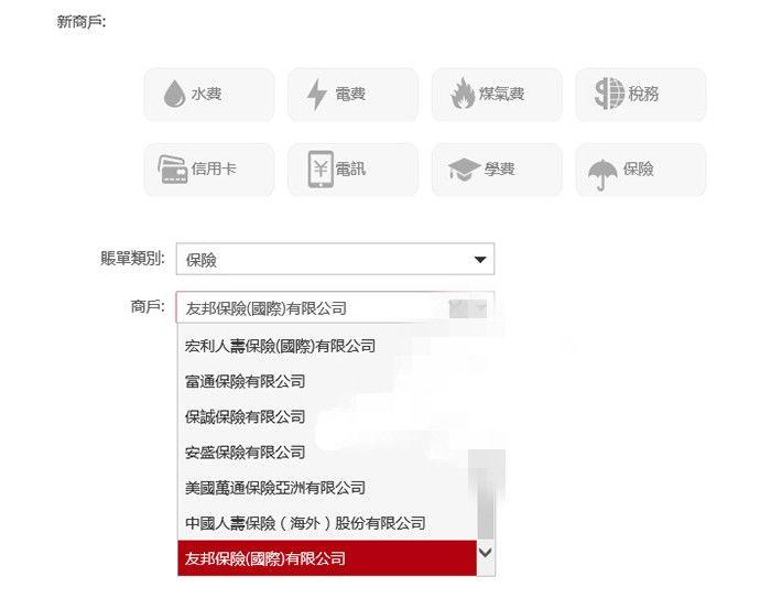 续缴保费|香港工银亚洲账户缴付保费