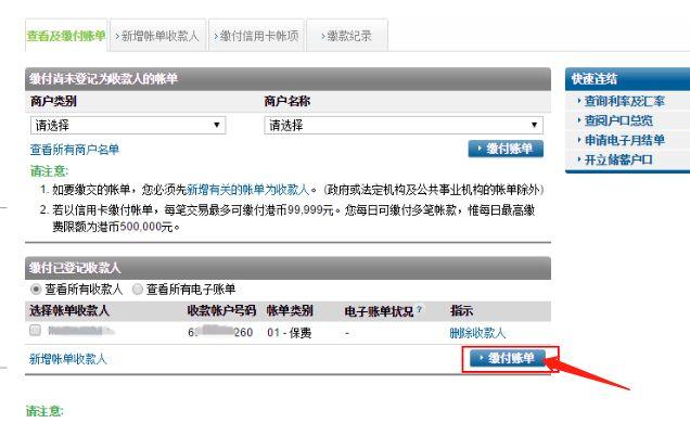 续缴保费|香港渣打银行账户缴付保费