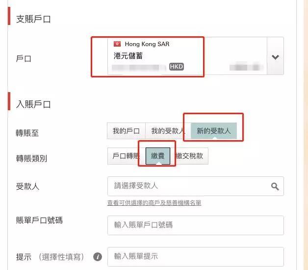 续缴保费|香港汇丰银行账户缴付保费