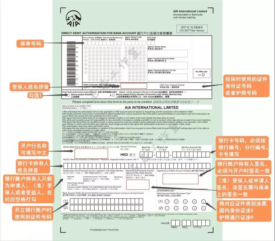 续缴保费|绑定自动付款DDA表格