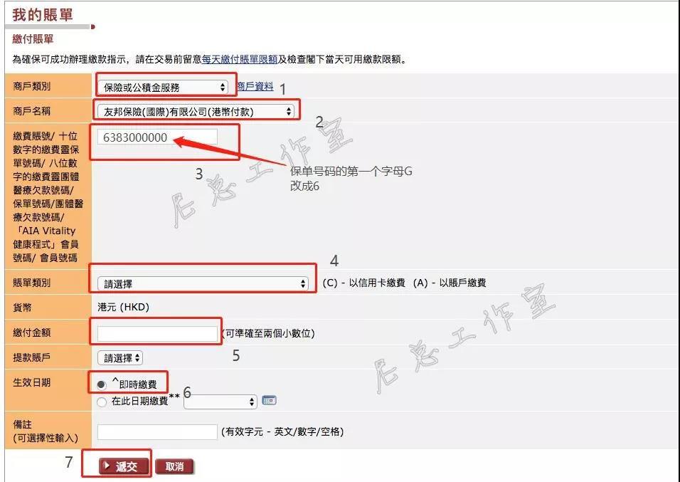 续缴保费|中国银行(香港)账户缴付保费