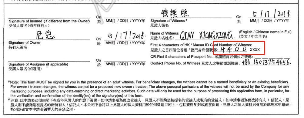 香港友邦保险如何后补保单第二持有人