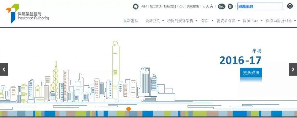 香港保险相关机构投诉方式