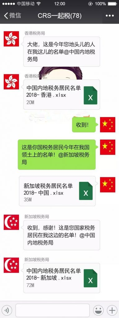 买了香港保险 CRS会收税吗?