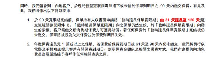 香港友邦AIA再次延长保单宽限期!