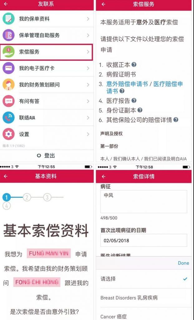香港友邦 AIA 在线理赔指南