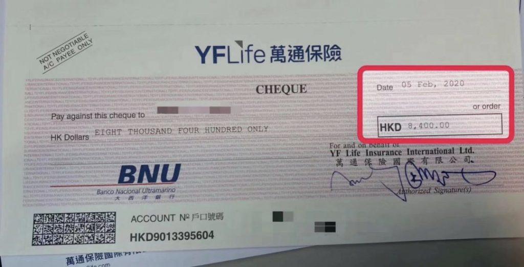 万通保险YF Life新冠肺炎赔偿!
