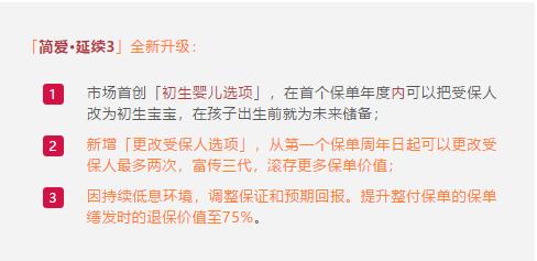 香港友邦AIA 「简爱延续」升级啦