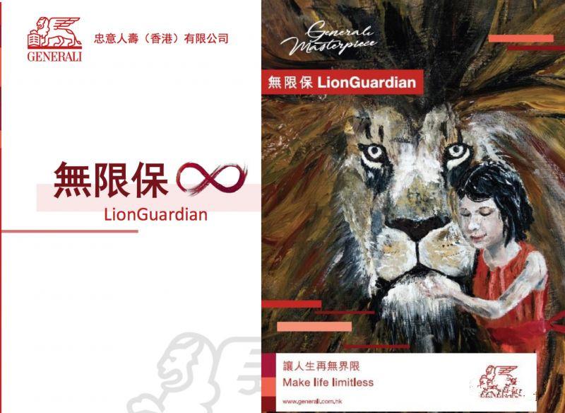 香港忠意保险 重疾险「无限保」评测