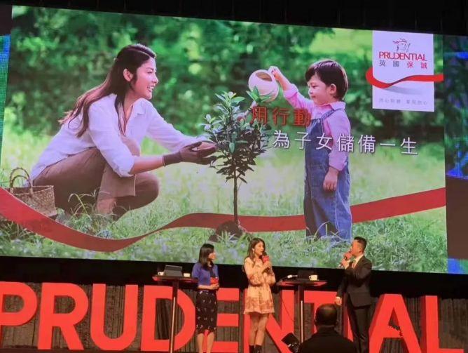 香港保诚儿童储蓄险「童创未来」