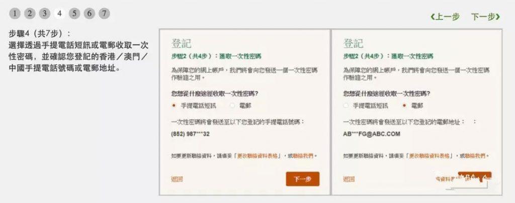 宏利首次登入客户专页操作指南