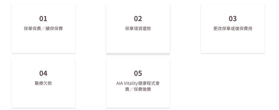 香港友邦缴费指南
