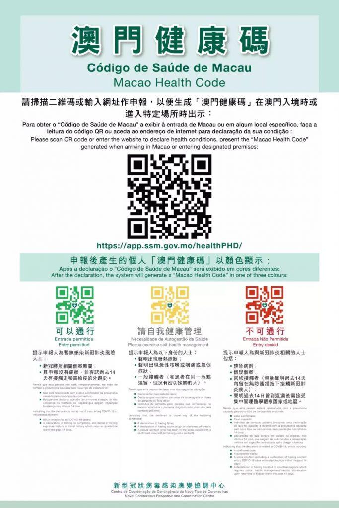 香港拟于6月7日后凭健康码自由通关,无需隔离!