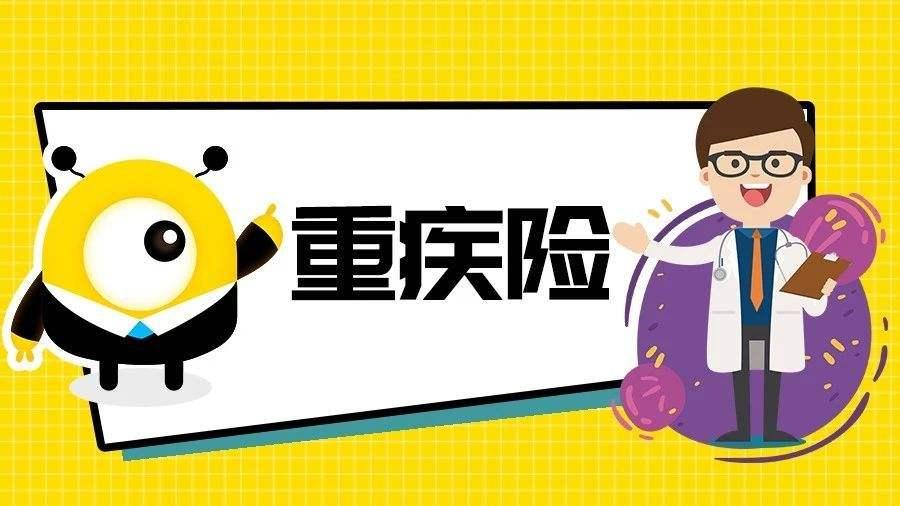 为什么要选择香港重疾险的多重赔付?