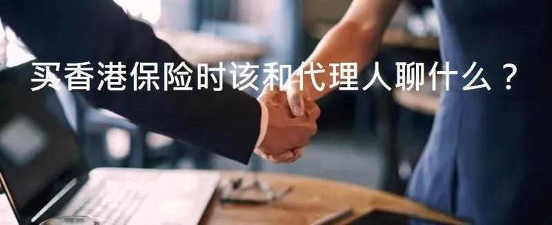 买香港保险时该和代理人聊什么?
