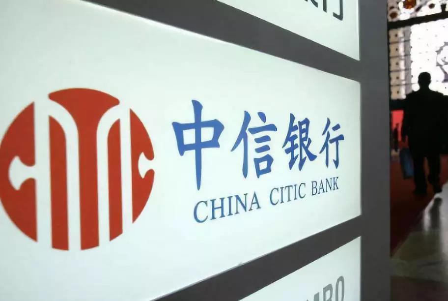 中信银行(国际)网银及手机APP缴付友邦AIA保费操作指南