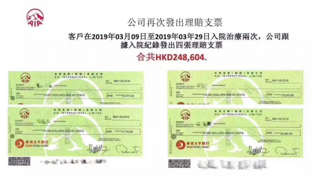 """香港AIA高端医疗,""""治疗7次,理赔支票9张,73万港币"""""""