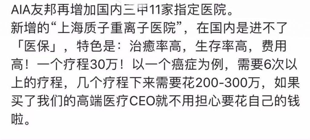 「上海市质子重离子医院」纳入香港友邦内地指定医院名单!无惧天价医疗费!