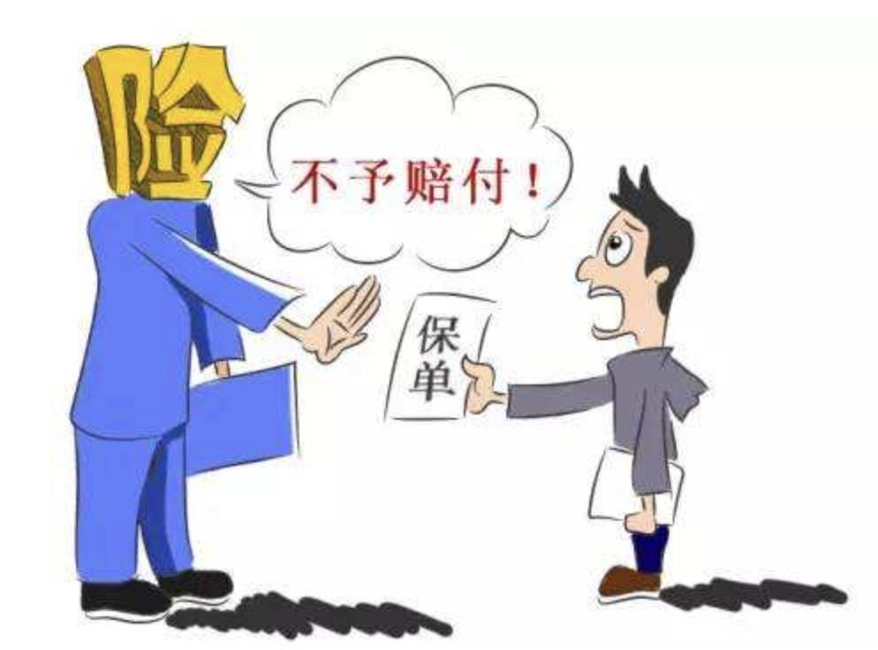 内地、香港和百慕达寿险免责对比,寿险免责条款高达7条 并非身故就会赔偿
