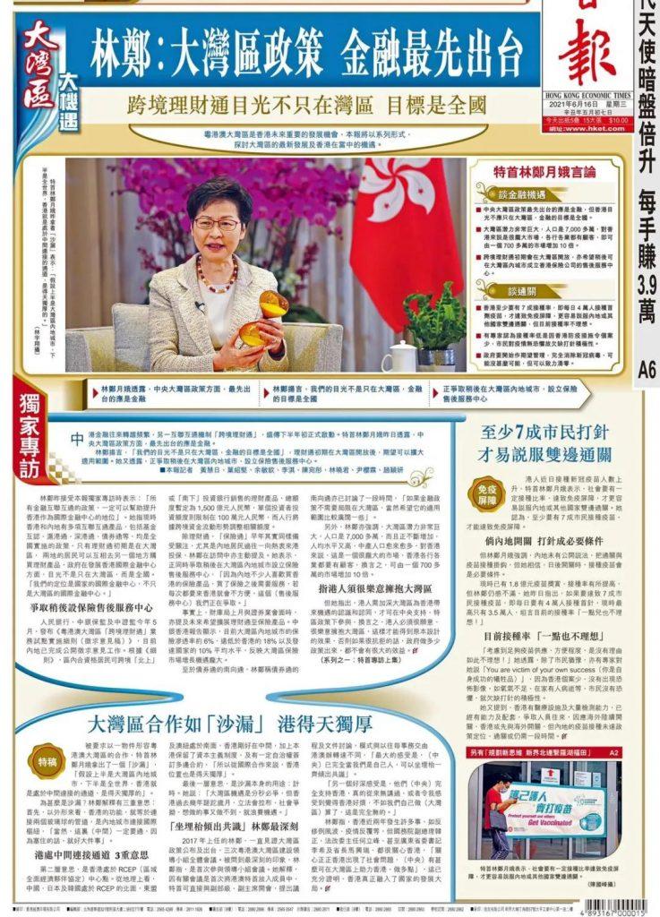 正争取在大湾区设香港保险售后服务中心!